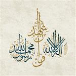 Vector of Arabic calligraphy version of shahadah text Muslim
